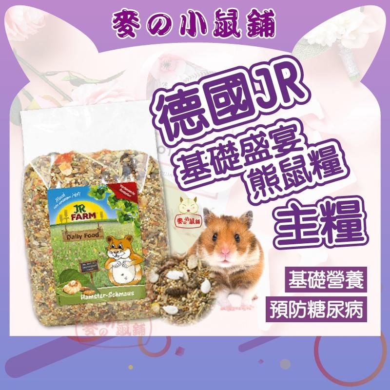 【MM.pets】JR Farm盛宴基礎糧整包600g侏儒倉鼠糧金絲熊糧主糧無糖飼料