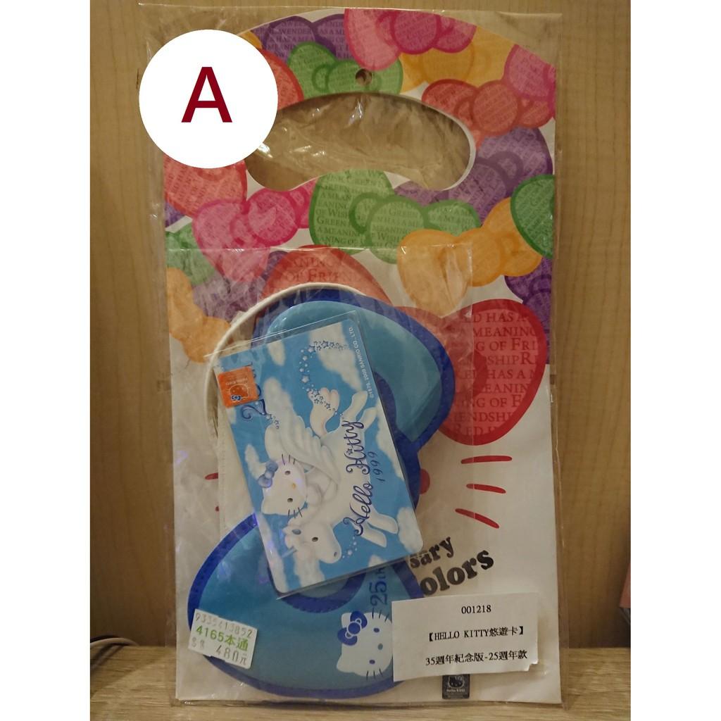 41+ 三麗鷗 SANRIO 凱蒂貓 HELLO KITTY 悠遊卡 35週年紀念版