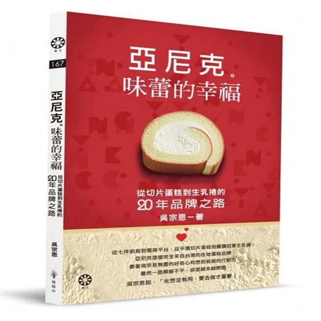 【橡樹林】亞尼克 味蕾的幸福:從切片蛋糕到生乳捲的二十年品牌之路