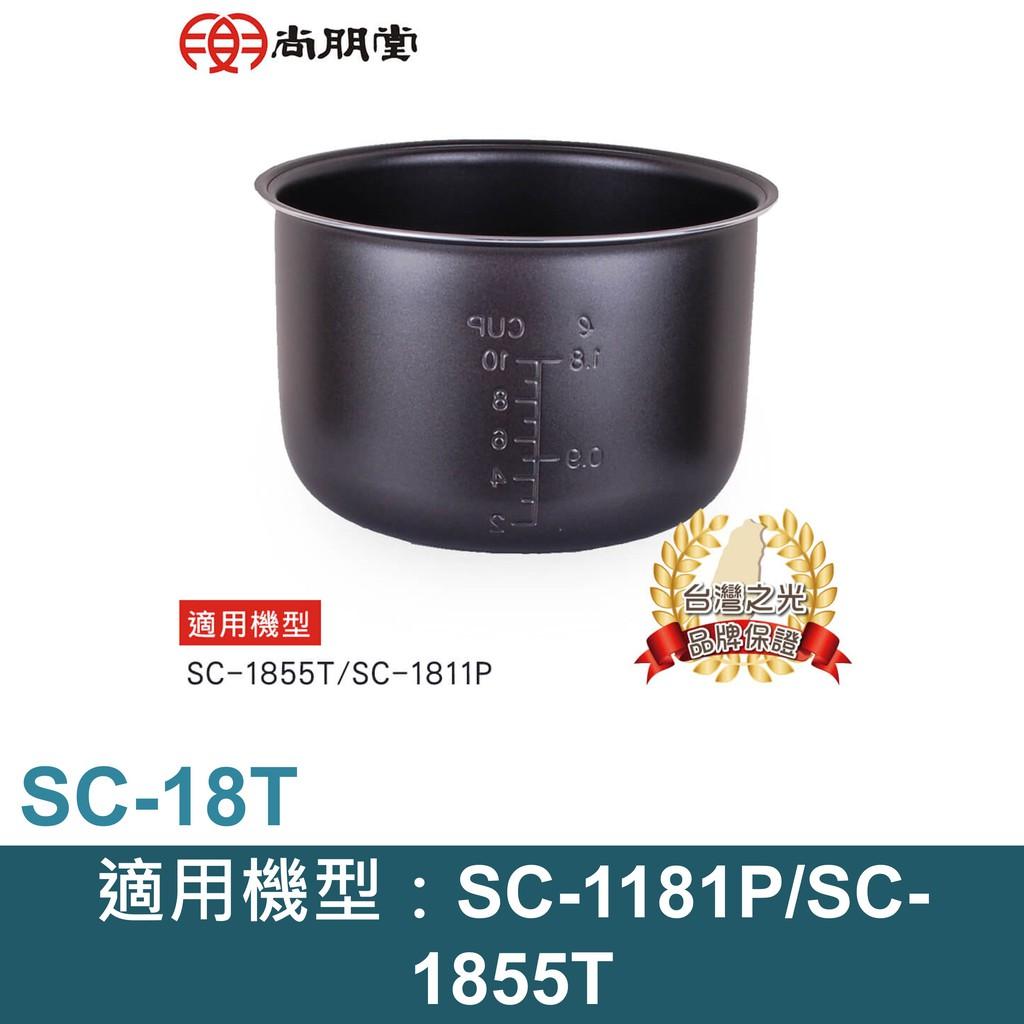 尚朋堂 10人份電子鍋專用內鍋SC-18T 適用機型:SC-1181P/SC-1855T