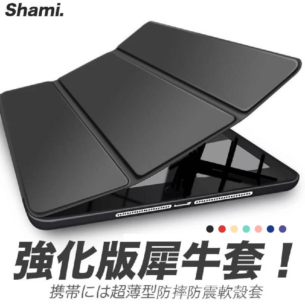 【強防摔!】 iPad 保護套 2020 New Air 9.7 Mini 3 4 5 6 10.2 犀牛套保護殼 皮套