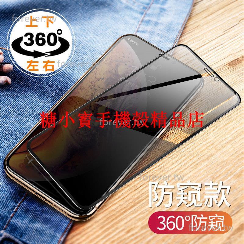 360防窺膜 Asus Zenfone 7 Pro Zenfone 6防窺鋼化膜 zs630kl z