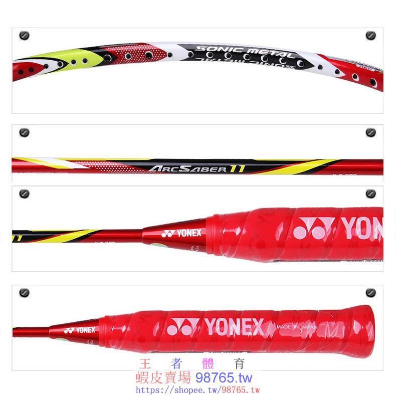 王者體育! 新款羽球拍 YONEX 尤尼克斯ARC-11 羽球拍 紅色