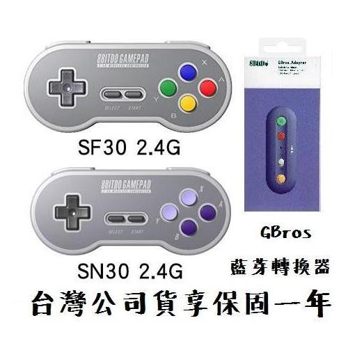 8Bitdo 八位堂 GBros 藍芽轉換器 加 N30 2.4G  支援 迷你超任/NS/PC 台灣公司貨【魔力電玩】
