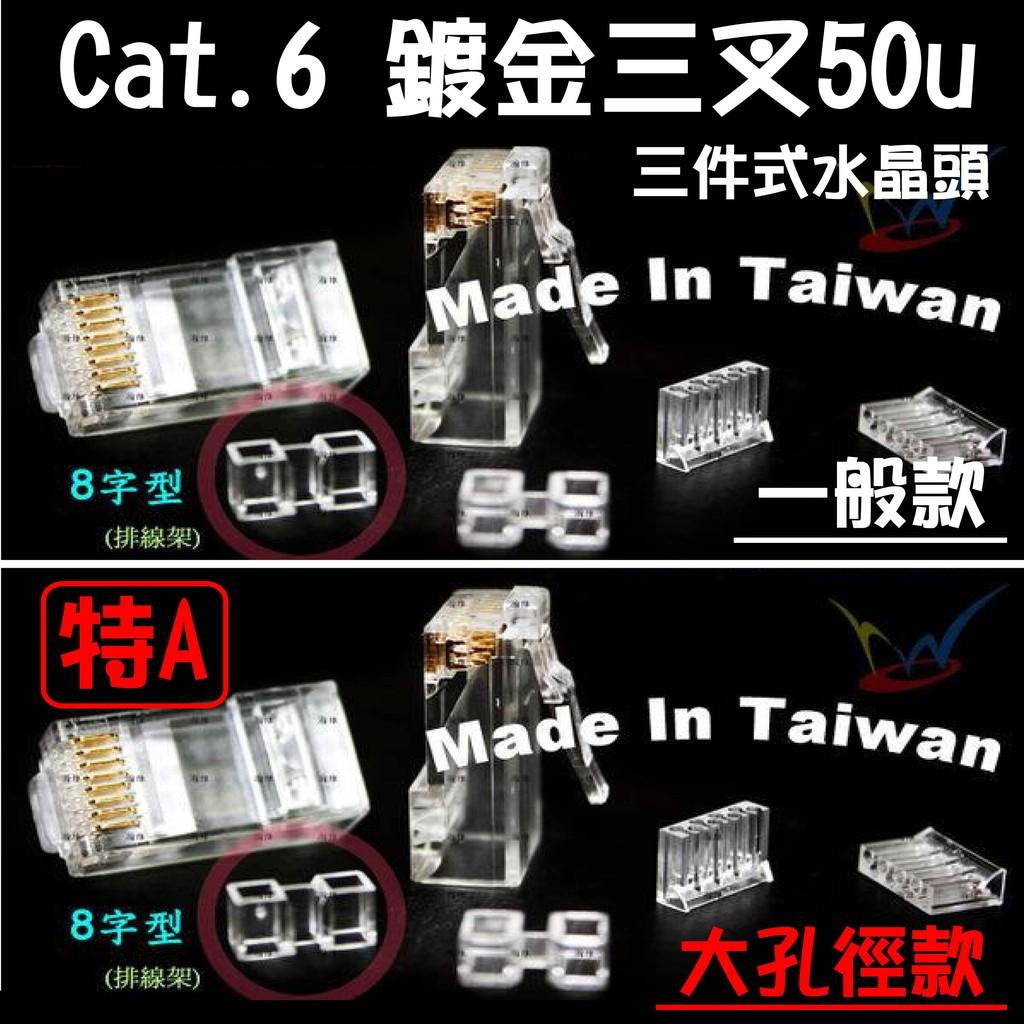 【瀚維】[ 三件式 ] 加強型 Cat.6 UTP 鍍金三叉 50u 水晶接頭 另 大山 大同 網路線