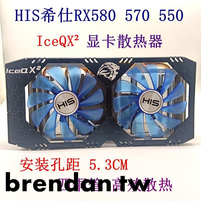 散熱風扇-HIS/希仕RX580 IceQ X?? OC 4GB Turbo 8GB 570 RX550 顯卡散熱器