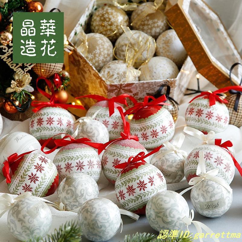 【全球熱賣】晶華造花彩色印花聖誕球禮盒裝聖誕花環掛飾聖誕節裝飾球掛球吊球