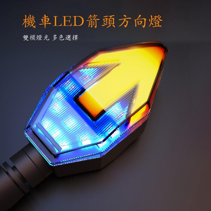 【AUTOTNT】機車 LED 方向燈 日行燈 雷霆 MT03 FORCE 酷龍野狼雲豹 SM250 KTR 勁戰 四代