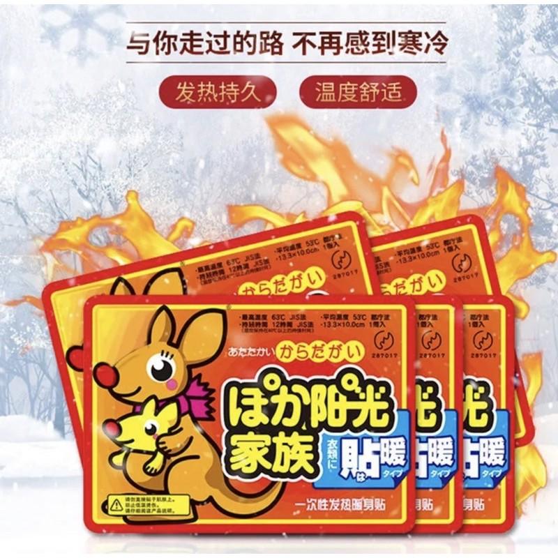 袋鼠暖暖貼(5入) 冬季必備 暖暖包 八小時持續溫熱 熱敷 暖宮貼 可貼式
