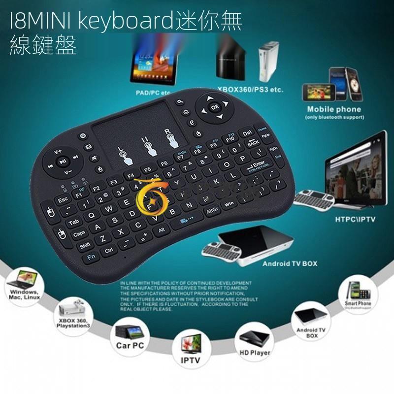MINI迷你無線小鍵盤i8觸摸滑鼠多媒體充電htpc遙控器電腦電視通用-星際數碼