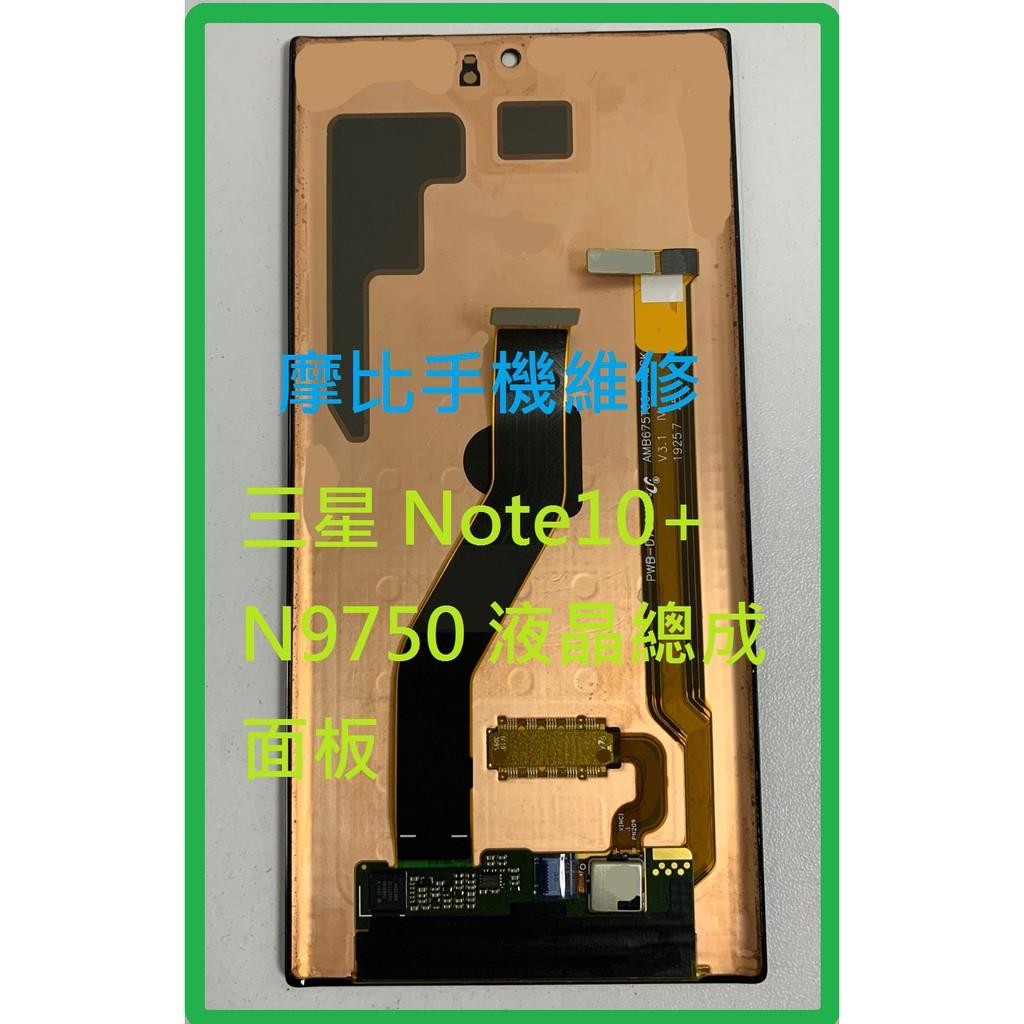 【新竹摩比手機急診維修】三星 Note10+ N9750 液晶總成 面板
