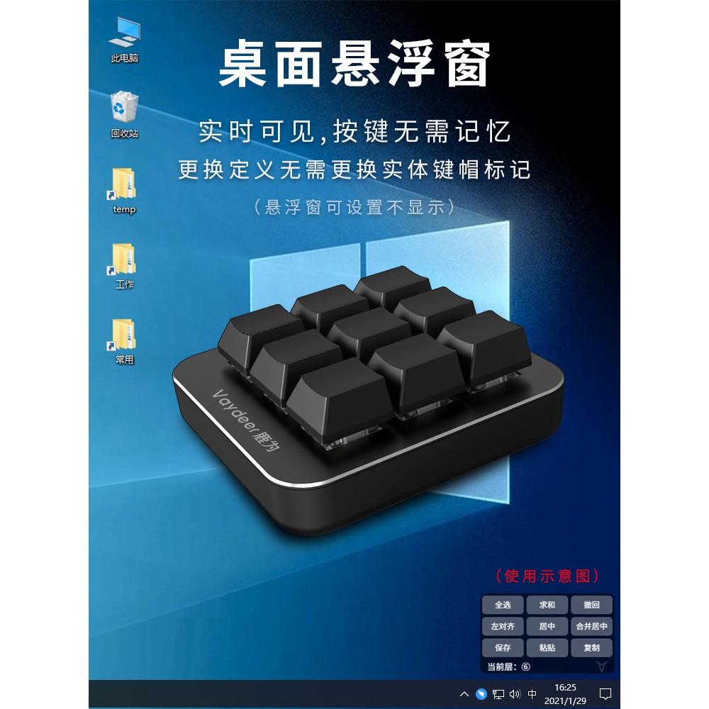 【全真機械】9鍵機械自定義小鍵盤遊戲單手宏可編程qmk快捷設計osu鍵盤迷你K2