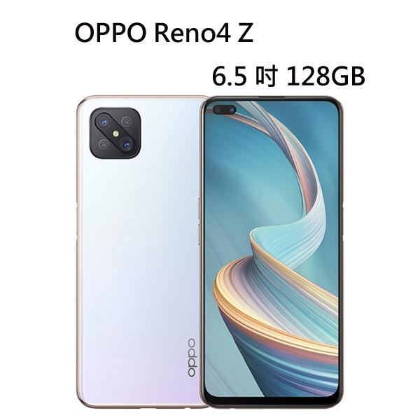 OPPO Reno4 Z 6.5 吋 128GB 120Hz 螢幕 5G手機