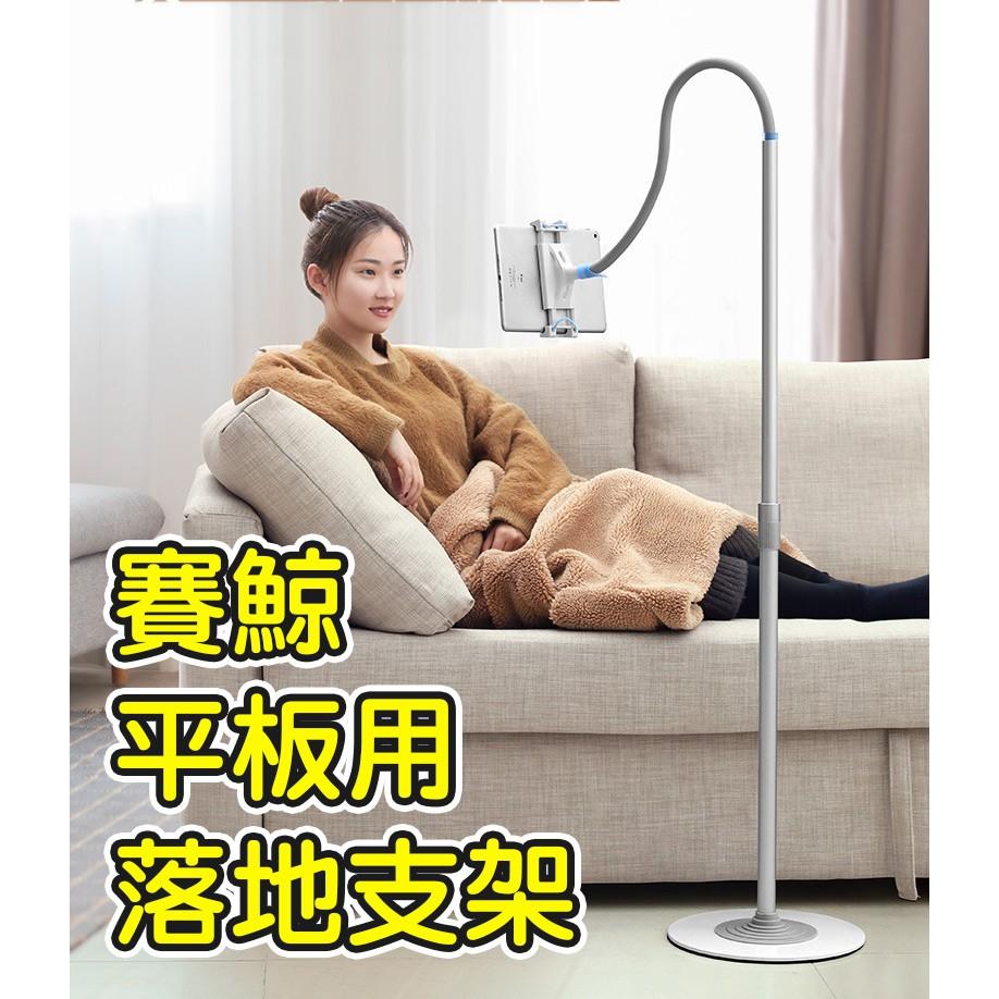 賽鯨 多功能 直播 鳳尾竹 平板落地型 支架 床頭 懶人 直播 12.9吋 iPad pro 手機通用