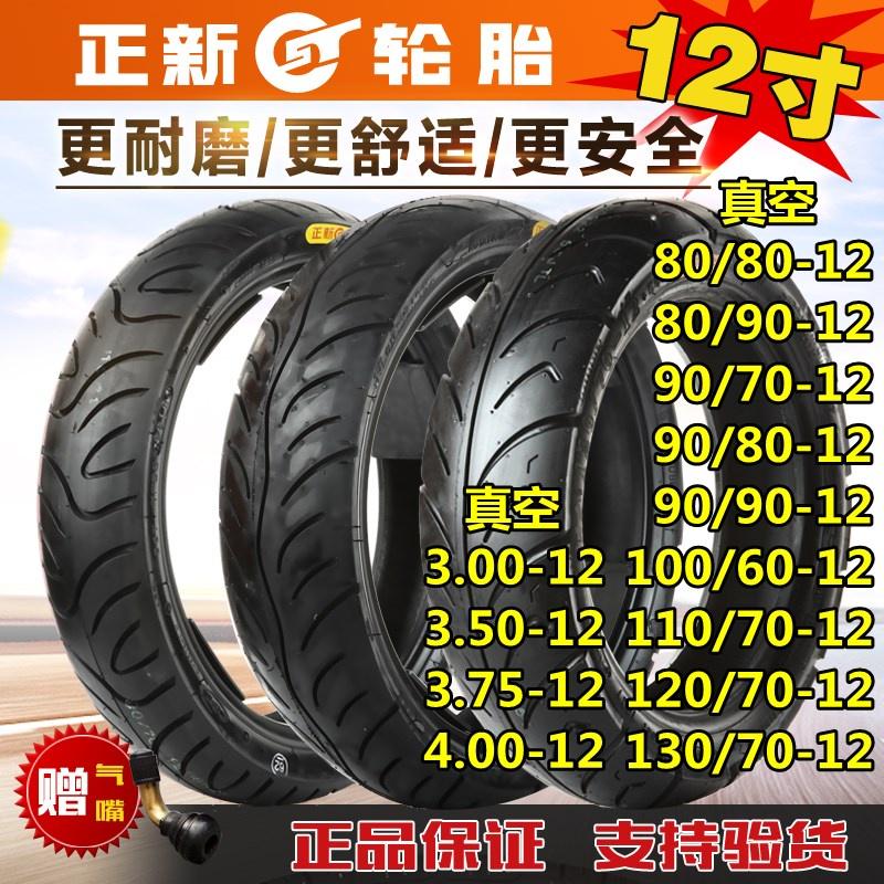 正新電動車輪胎80/90/100/110/120/130/60/70/80/90-12摩托車真空 iIlo