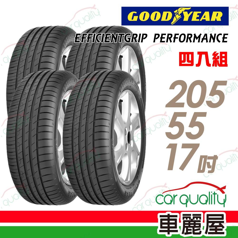 固特異 EFFICIENTGRIP PERFORMANCE ROF EGPR 輪胎_四入_205/55/17 廠商直送