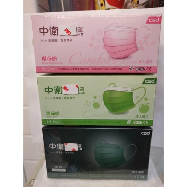 中衛 CSD  軍綠 大青蘋 櫻花粉 非醫療口罩 三盒一組