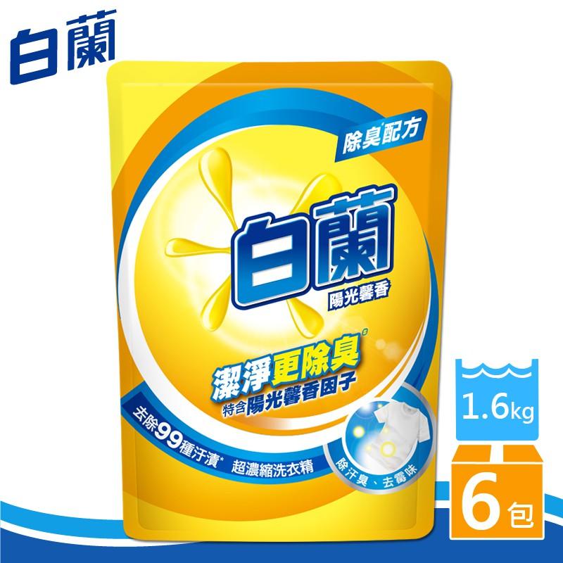 白蘭 陽光馨香超濃縮洗衣精補充包 1.6kgX6包/箱