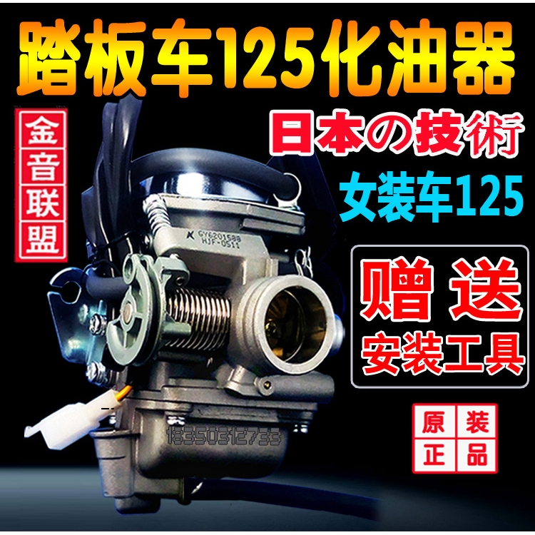 GY6化油器125光陽GT三陽GR悍將4V大眼GP三冠王G3阿帝拉G4世紀迪爵G5高手巡弋金豪邁風雲奔騰馳化油器