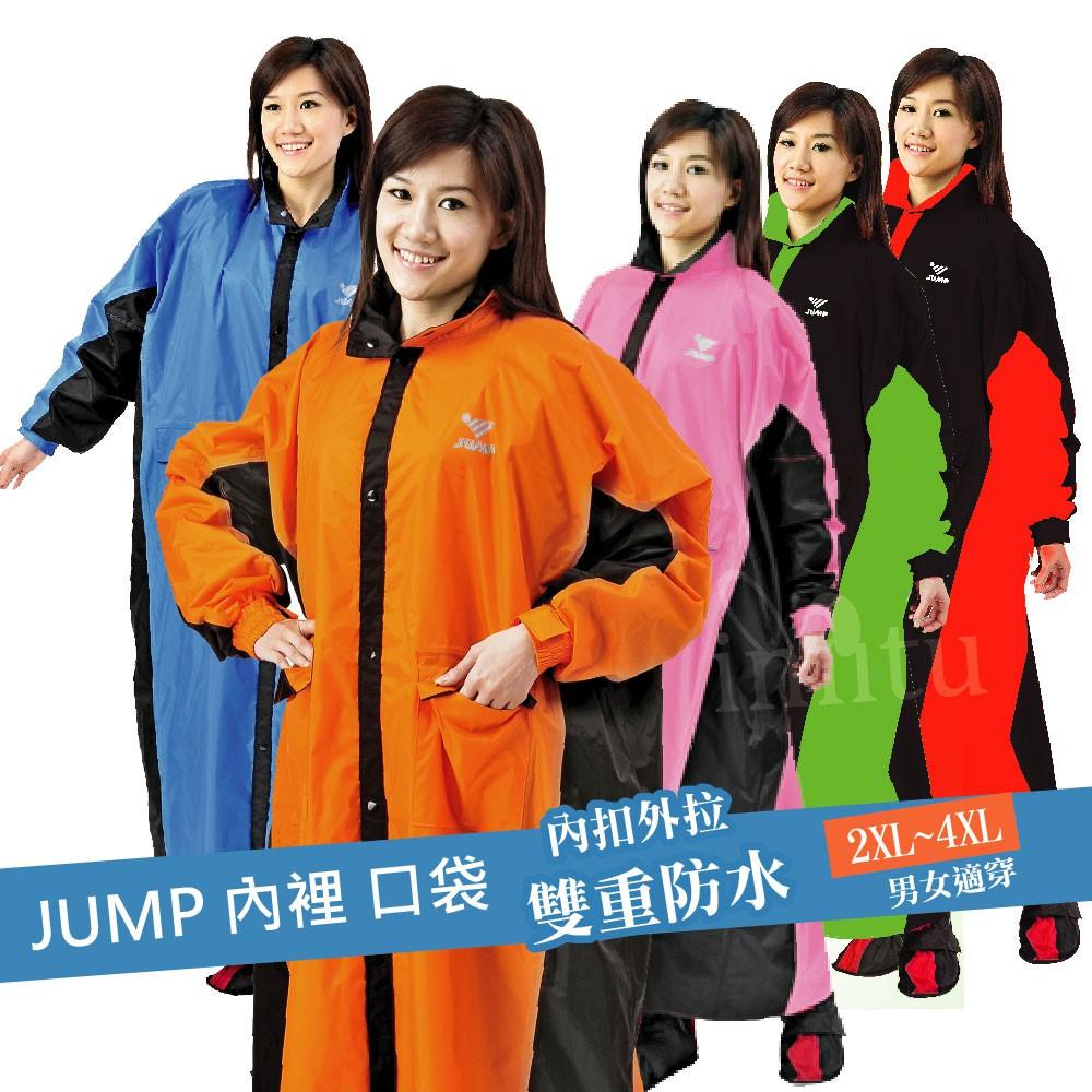 JUMP 將門 新帥前開連身休閒風雨衣(2XL~4XL)