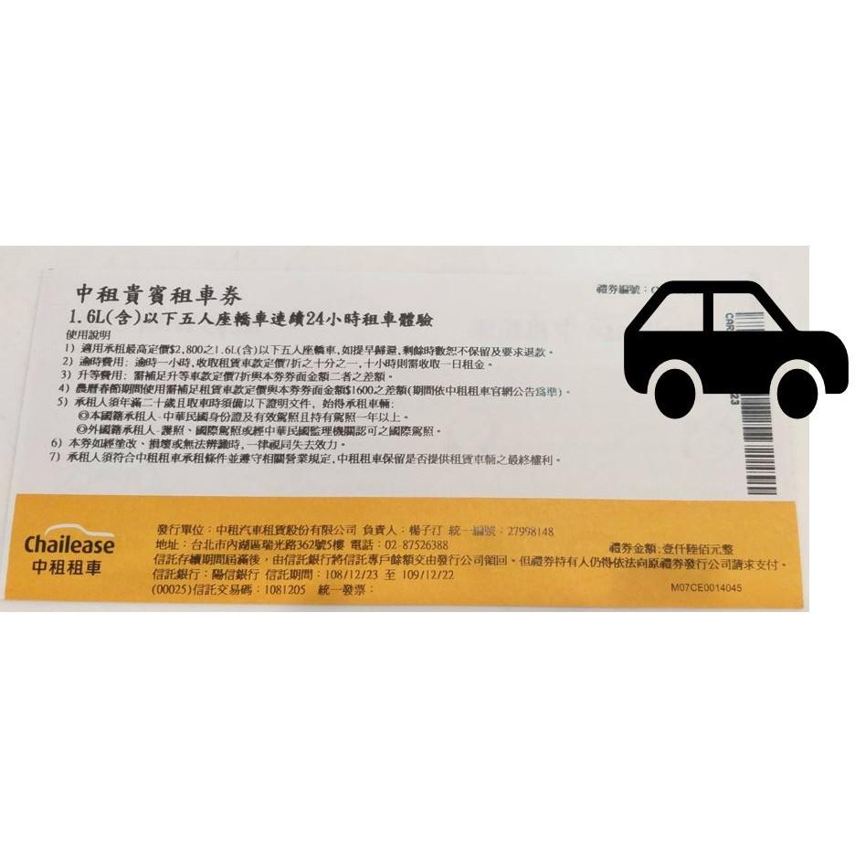 中租貴賓租車券1.6L(含)以下五人座轎車-平日、假日皆可使用