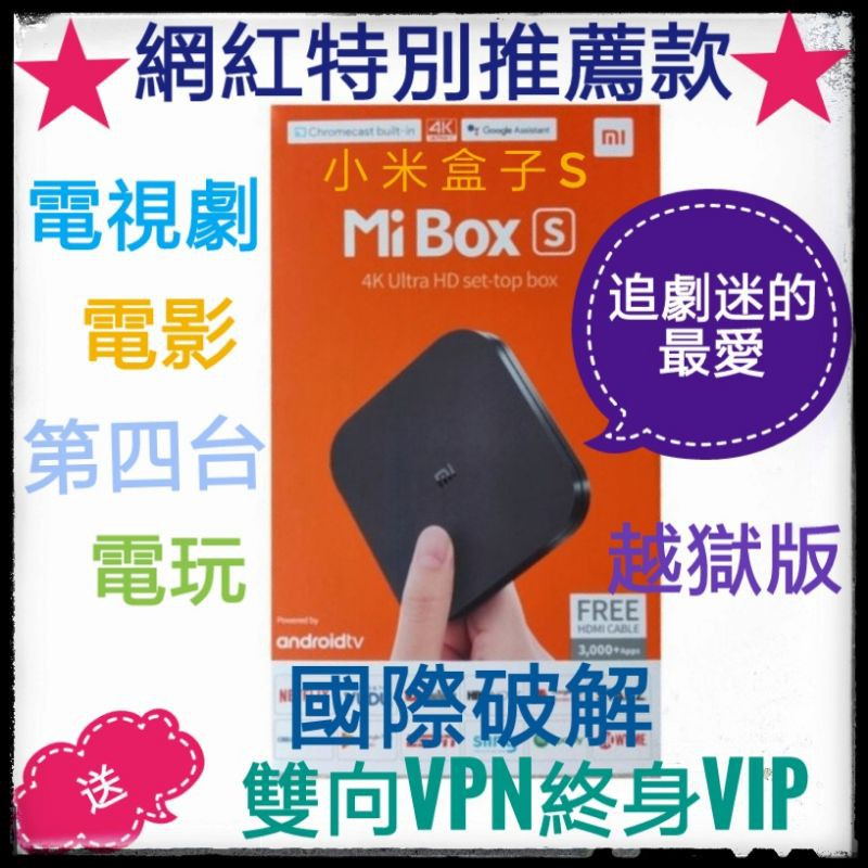 小米盒子S 國際越獄版【送穿梭VPN】小米盒子 小米機上盒 小米電視盒 數位盒子 電視盒子