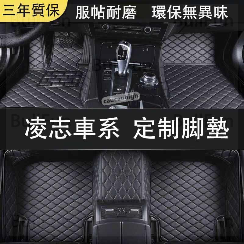 凌志 Lexus  專車 防水 抗污 防塵 全包式皮革腳踏墊 RX270 RX350 CT200 NX200 ES200