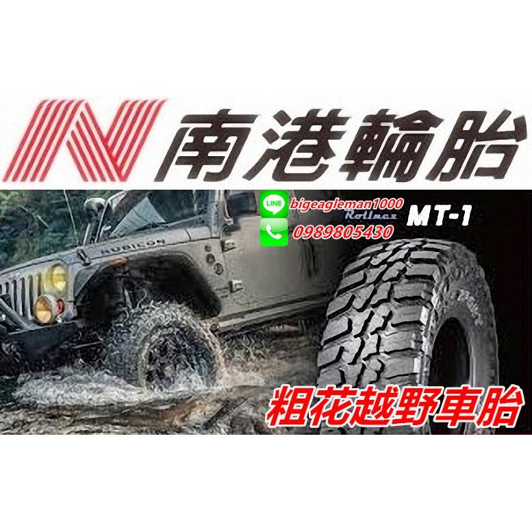 NANKANG 南港 MT-1 MT1 235/75R15 特價 巧克力胎 MT胎 粗花 越野胎 KM3 KO2 AT3