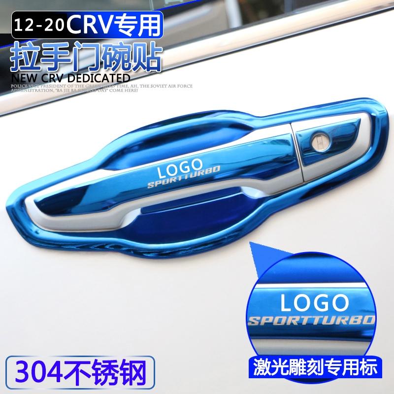 12-16款17-19款20款5代本田CRV改裝車門把把手門碗保護貼裝飾配件CRV5車門拉手 CRV5代車門把手