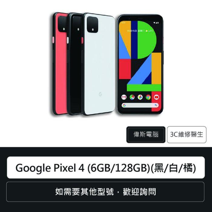Google Pixel 4(黑/白/橘)5.7吋 6G/128G 原廠手機 全新空機
