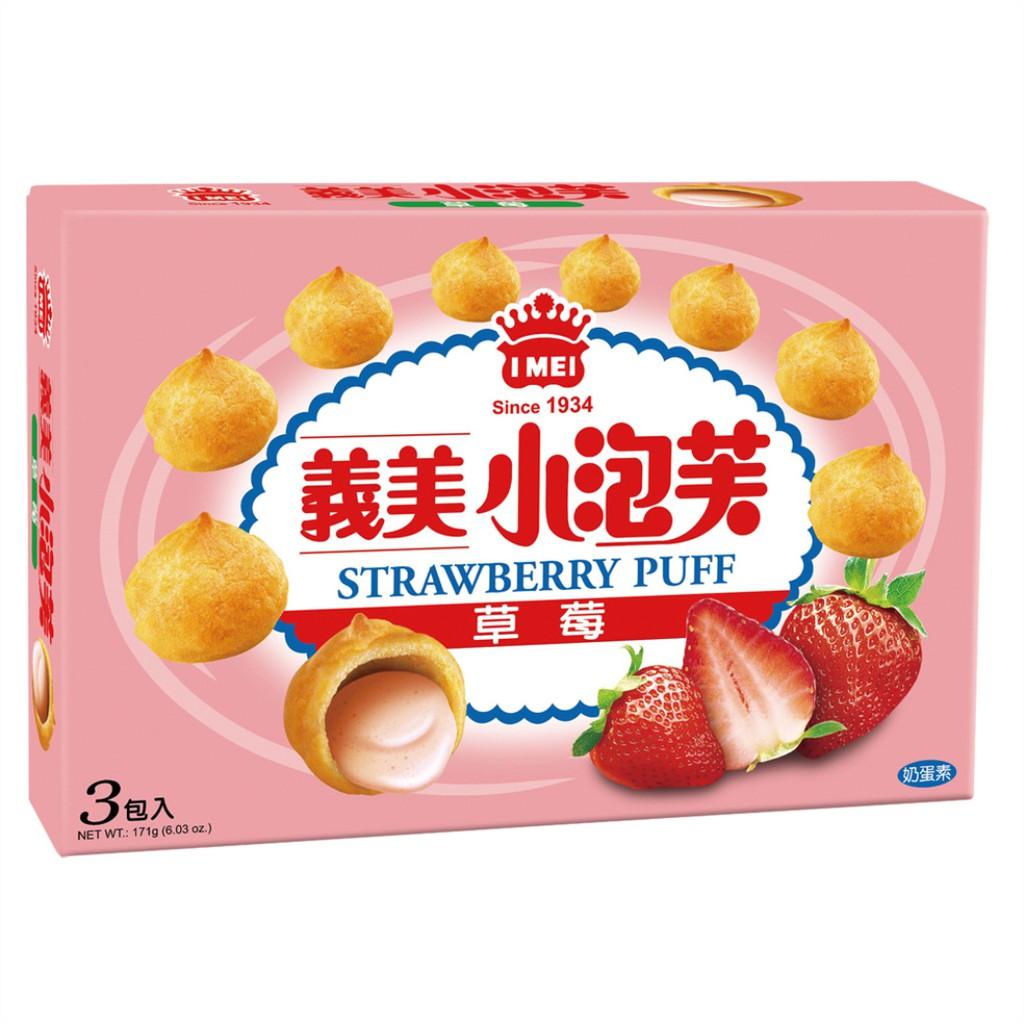 義美小泡芙171g (草莓.牛奶.巧克力)