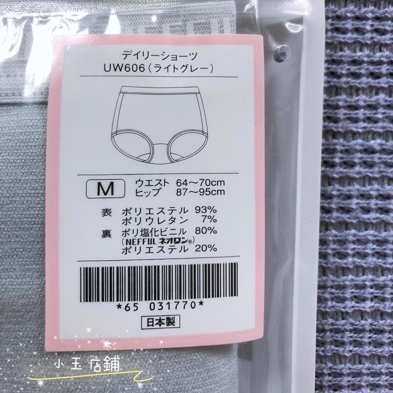 💯公司貨代購   妮芙露NEFFUL  UW606  仕女高腰褲(兩件裝)(負離子  健康衣物  妮美龍  日本進口)