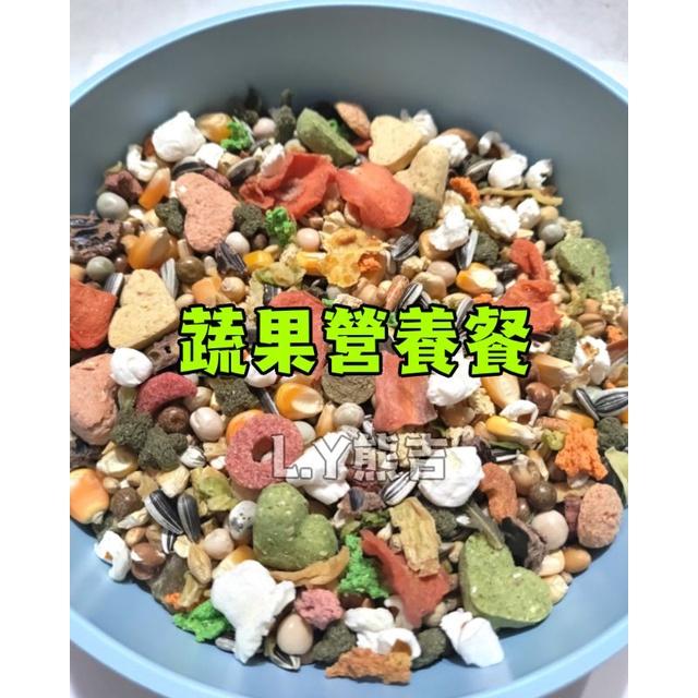 營養蔬果餐 綜合倉鼠飼料 營養均衡 倉鼠主食 倉鼠飼料 小動物飼料 蔬果大餐 鼠鼠主食 一線黃金銀狐 金絲熊飼料