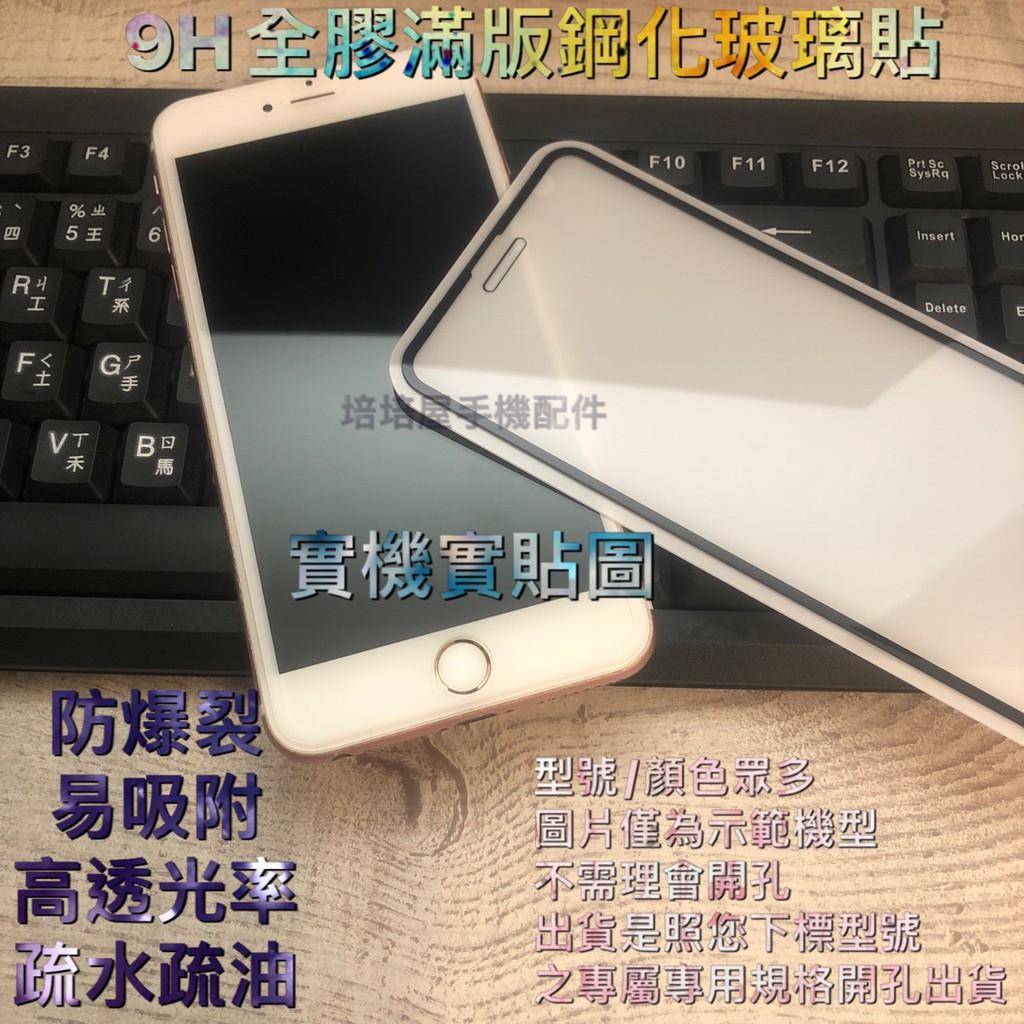 LG V20/G8X ThinQ/K51S (LMK510ZMW)《9H全膠鋼化滿版玻璃貼玻璃膜》亮面螢幕玻璃保護貼鋼膜