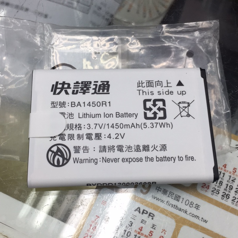 快譯通 EC810 充電電池,BA1450R1