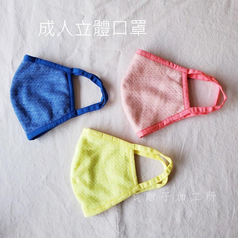 妮芙露 負離子 立體口罩 ( 護身+方巾) - 負離子 加工品 布口罩 乾爽 保溫