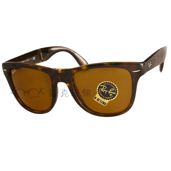 【LOOK路克眼鏡】RayBan雷朋 太陽眼鏡 FOLDING WAYFARER 茶色 摺疊款 RB4105 710