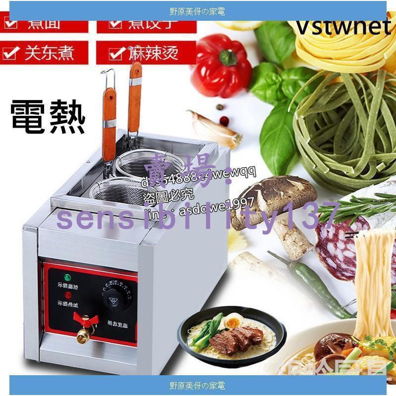 臺式二孔電熱煮麵機/瓦斯煮麵機 煮麵爐 麻辣燙 關東煮