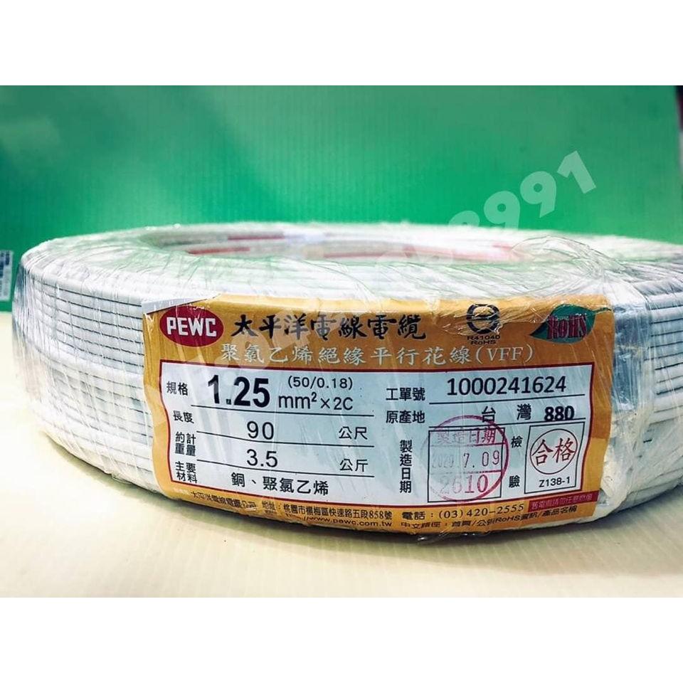 【品牌】:太平洋電線電纜平行花線 1.25mm平方 x 2C 50芯 軟線 細線 控制線 絞線 電線 太平洋(50/0.