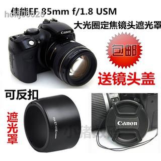 【現貨+免運】✖⊕佳能EF 85mm f/ 1.8 USM定焦鏡頭配件 ET65遮光罩+uv鏡+鏡頭蓋58mm