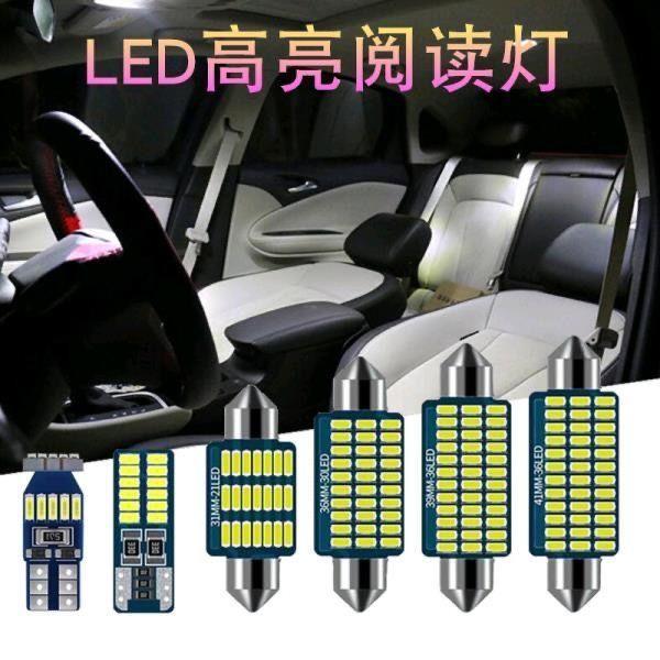 14 15款賓士W210 W211 W212 車內燈LED閱讀燈 室內燈泡 專用後備箱燈