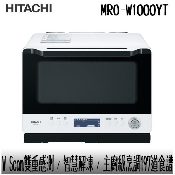 【HITACHI 日立】 30L 過熱水蒸氣烘烤微波爐 MRO-W1000YT