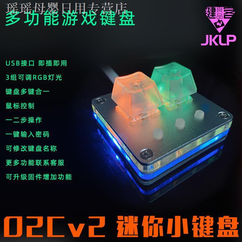 現貨☬♧O2Cv2迷你小鍵盤2鍵復制粘貼音游5鍵機械鍵盤一鍵密碼osu熱插拔