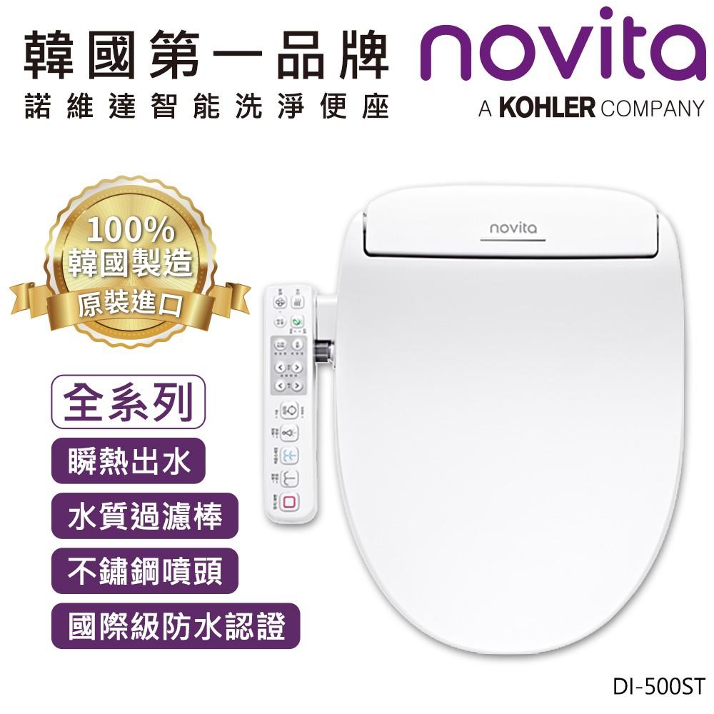 【韓國 Novita】 諾維達智能洗淨便座 DI-500ST(短版)/DI-500T(長版)【買就送Novita水質過濾