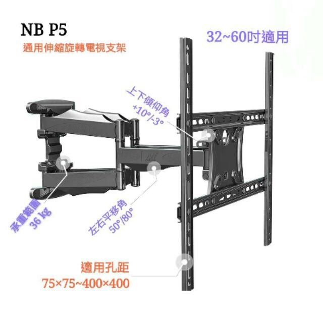 【 宅仔窩 】NB-P5 電視壁掛架 伸縮電視架 TV壁掛架 32-60吋適用