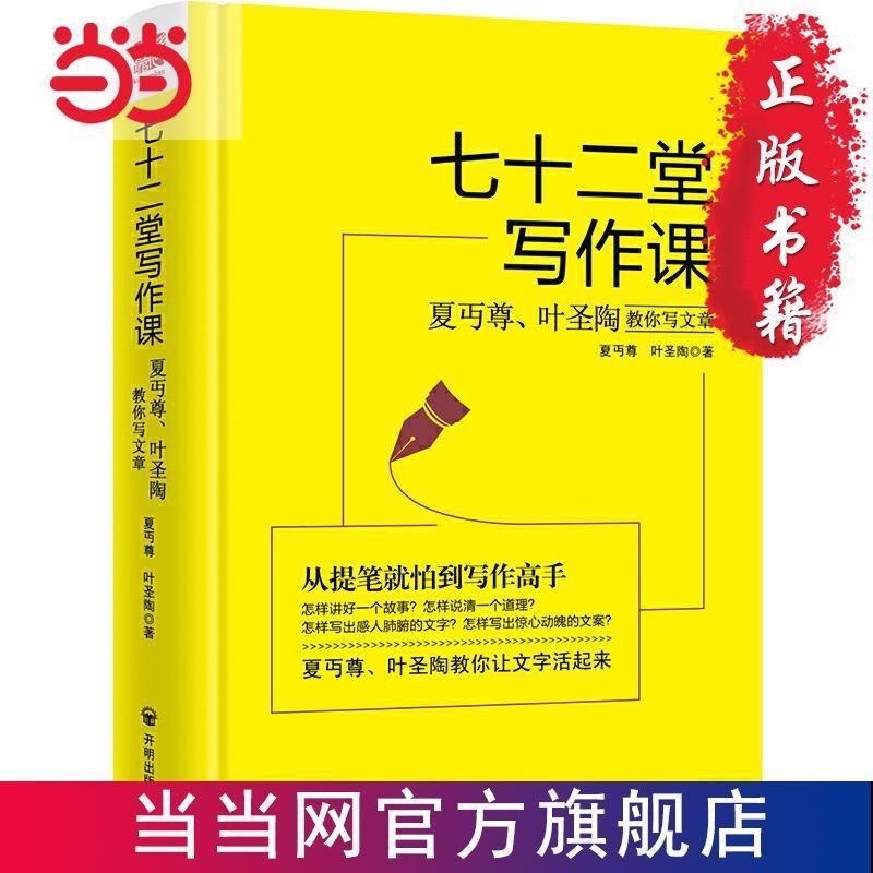[123]七十二堂写作课:夏丏尊叶圣陶教你写文章 当当 书 正版