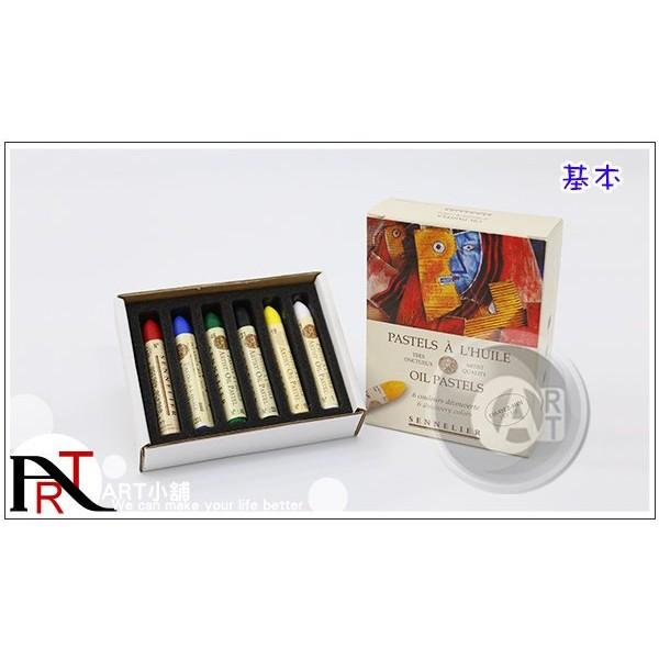 『ART小舖』法國SENNELIER申內利爾 油性粉彩 6色試色迷你套組 基本色系 #132519.60