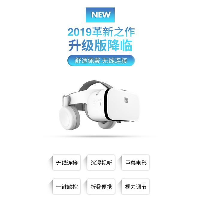 小宅/BOBOVR Z6 VR眼鏡 手機3D 藍牙虛擬現實眼鏡 無線版(耳機)