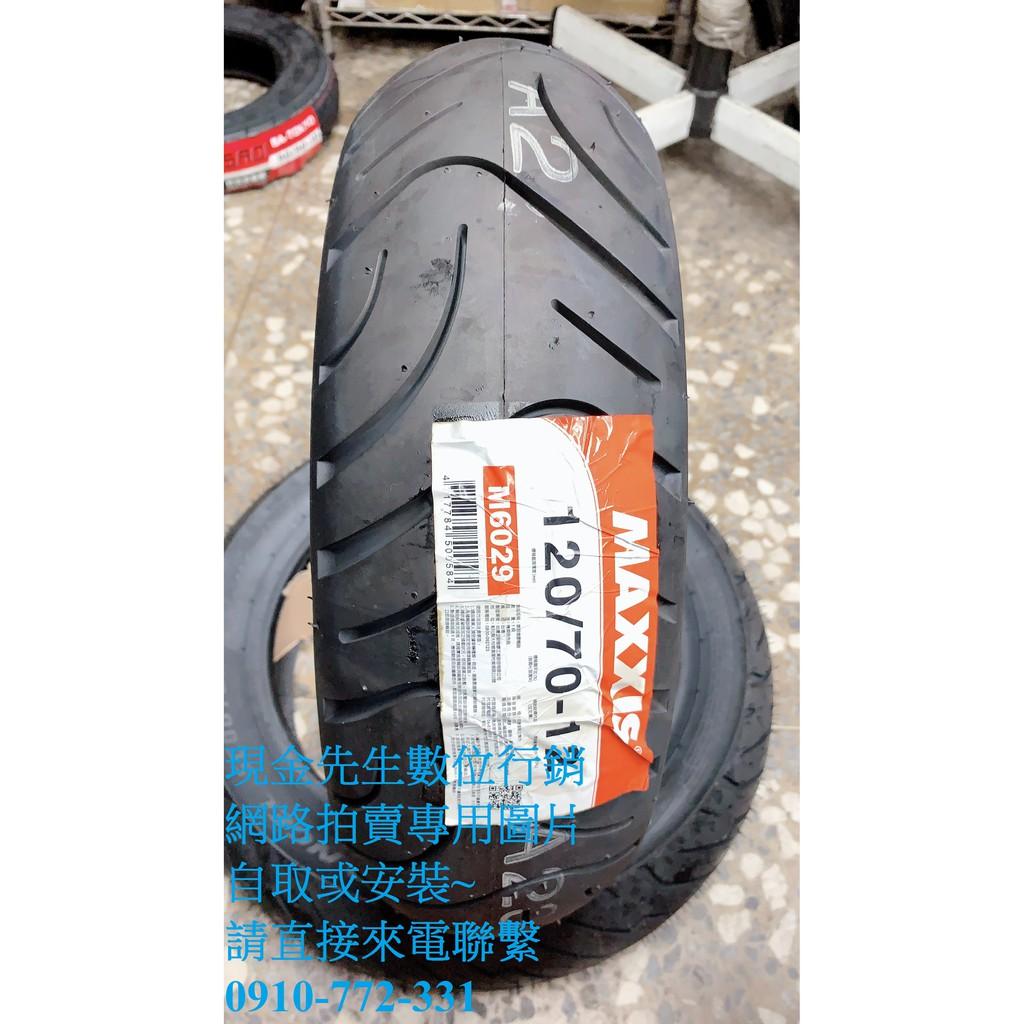 台北萬華 自取880 前輪工資220/後輪250 全新 瑪吉斯 MAXXIS M6029 120/70-12 原廠運動胎