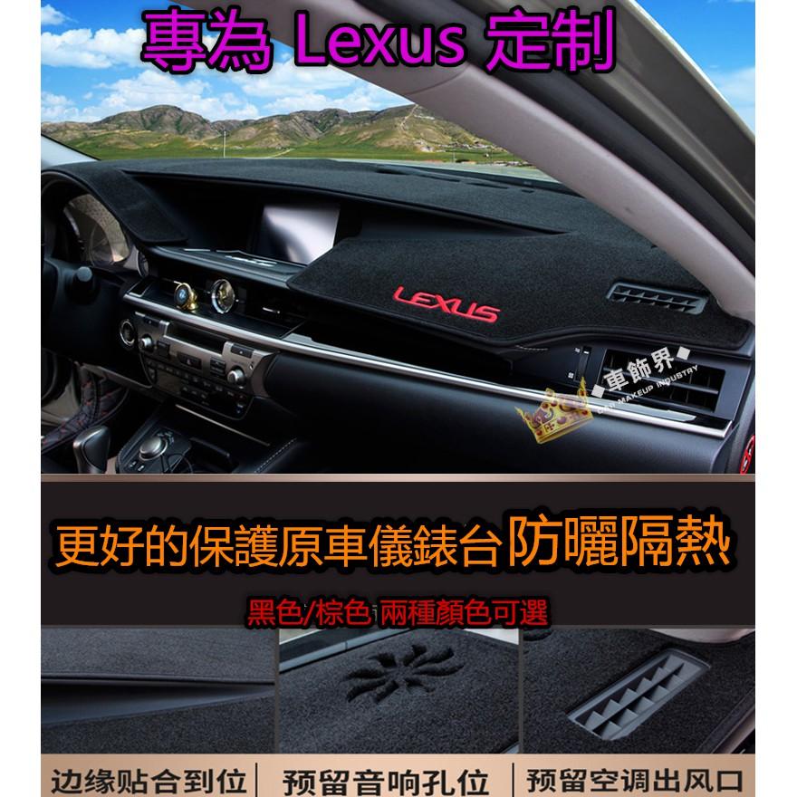 LEXUS NX ES RX 系列 儀表台避光墊 NX200T避光墊RX300避光墊NX300H ES200 避光墊